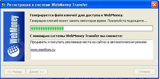 Где скачать файлы ключей для веб мани программу можно скачать с: 9-ти сайто